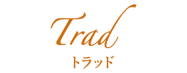 Trad トラッド